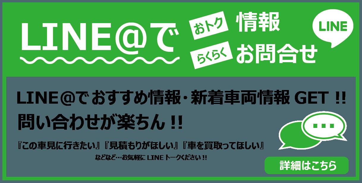 line_register_big